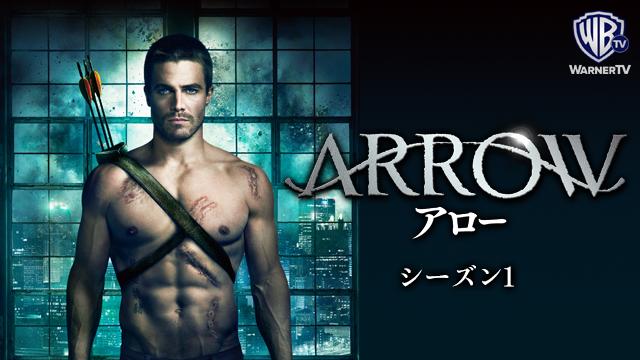 ARROW(アロー) シーズン1の動画 - ARROW(アロー) シーズン6
