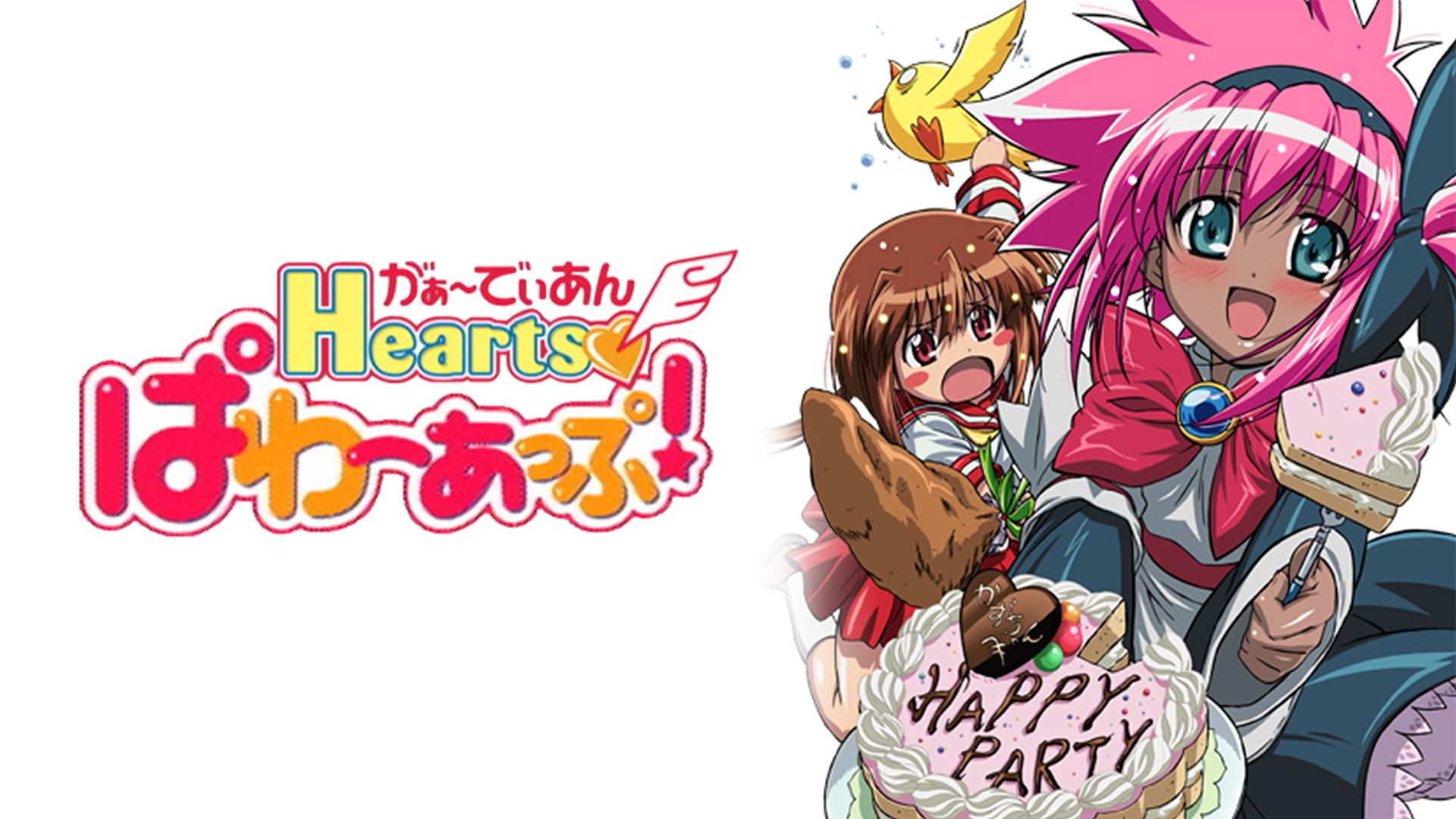 がぁ〜でぃあんHearts ぱわーあっぷ! 1の動画 - がぁ〜でぃあんHearts