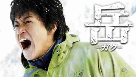 【映画 邦画 おすすめ】岳 -ガク-