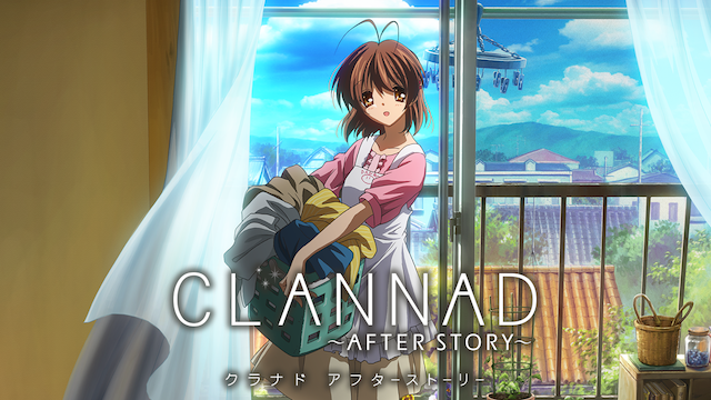 CLANNAD AFTER STORY-クラナド アフターストーリー