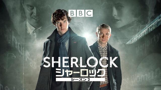 SHERLOCK/シャーロック シーズン2 動画