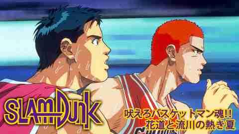 【アニメ 映画 おすすめ】スラムダンク 吠えろバスケットマン魂!!花道と流川の熱き夏