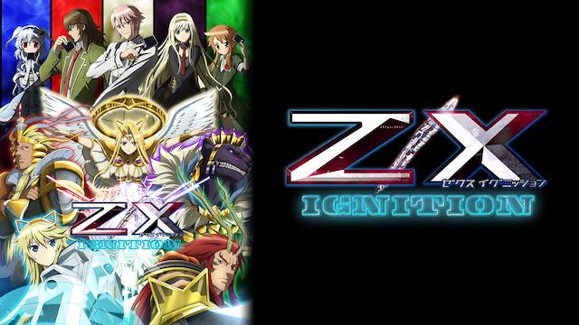 TVアニメ Z/X IGNITION 動画