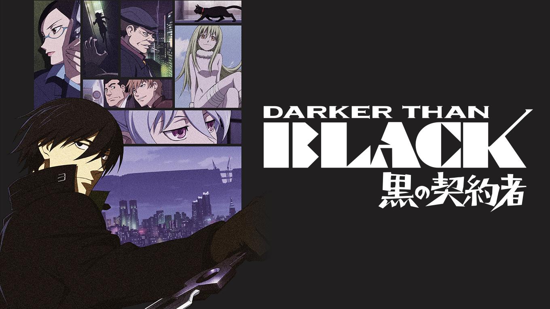 Darker than BLACK-ダーカーザンブラック 黒の契約者