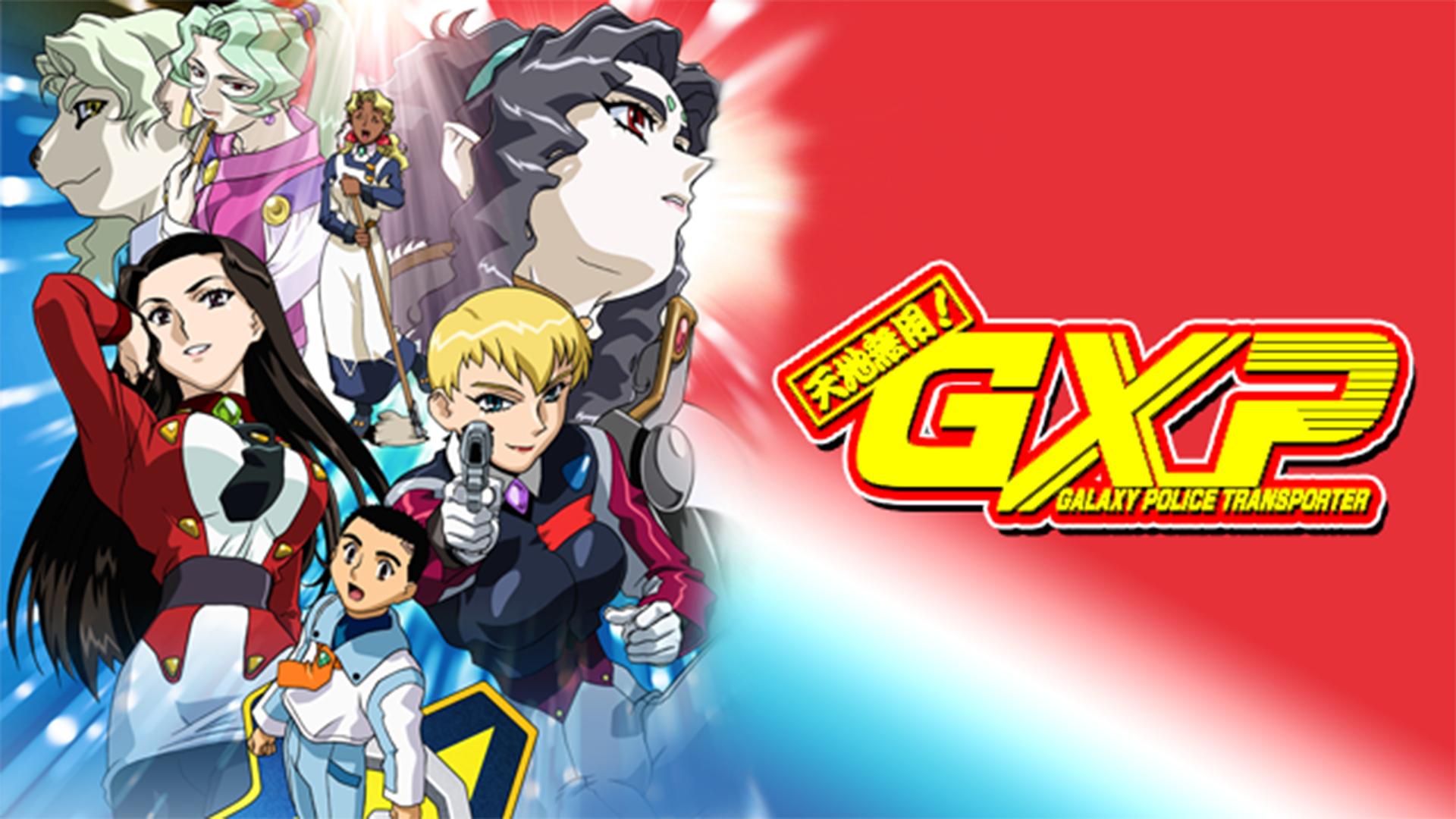 天地無用!GXP