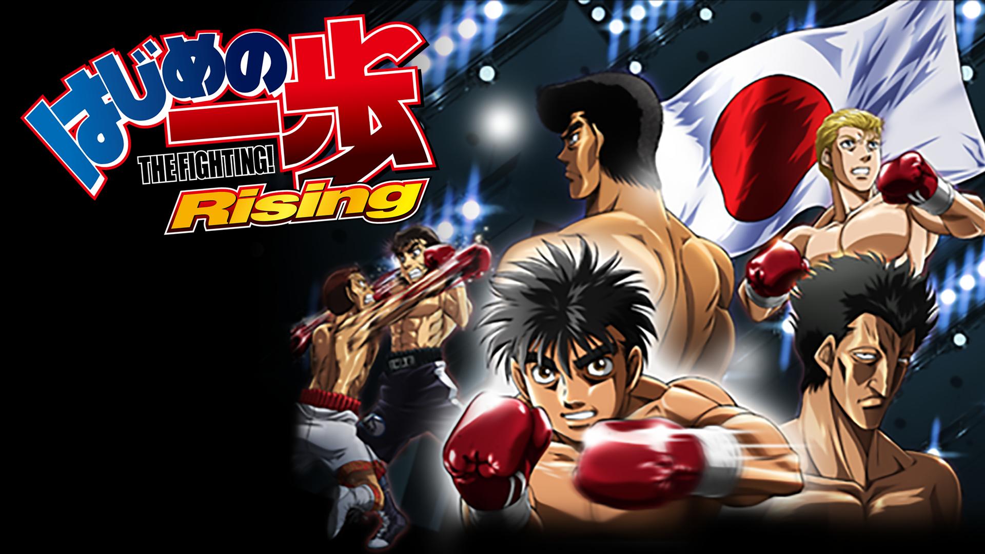 はじめの一歩 Risingの動画 - はじめの一歩 Champion Road