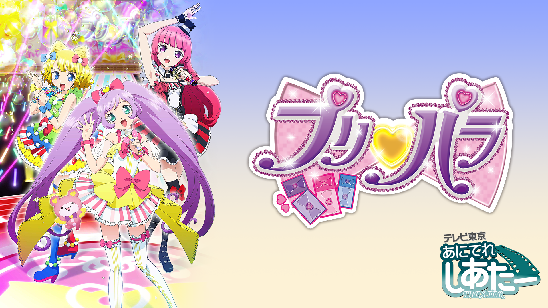 プリパラ 1st season の動画 - 劇場版 プリパラ み~んなでかがやけ!キラリン☆スターライブ!ひびきのコース