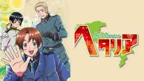 【アニメ 映画 おすすめ】ヘタリア Axis Powers