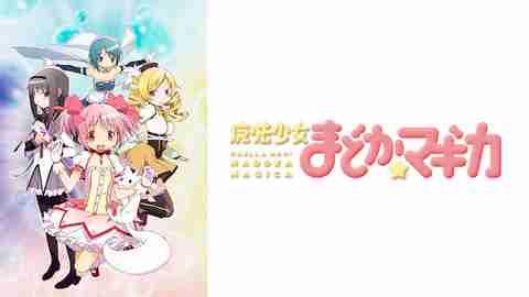 【アニメ 映画 おすすめ】魔法少女まどか☆マギカ