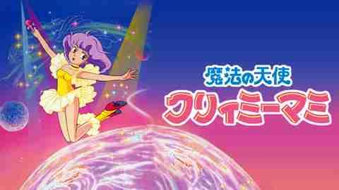 【アニメ 映画 おすすめ】魔法の天使クリィミーマミ