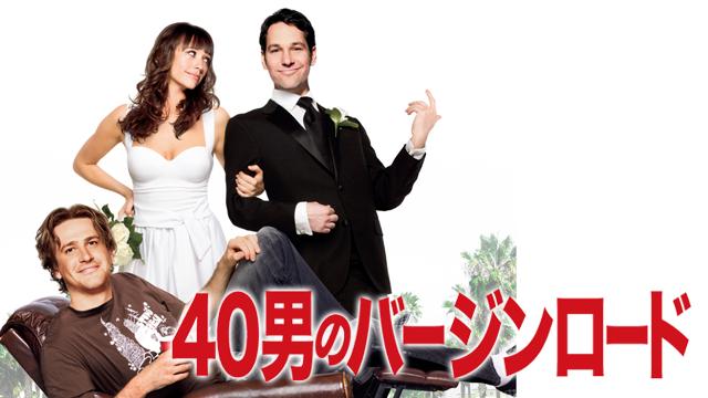 40男のバージンロード 動画