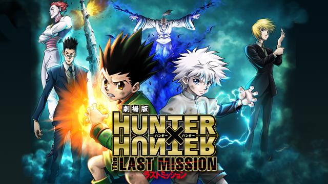 劇場版HUNTER×HUNTER The LAST MISSIONの動画 - HUNTER×HUNTER