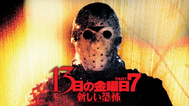 13日の金曜日 PART7 新しい恐怖 の動画 - ジェイソンX 13日の金曜日(2001)