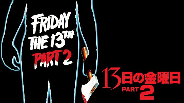 13日の金曜日 PART2 (1981)の動画 - ジェイソンX 13日の金曜日(2001)