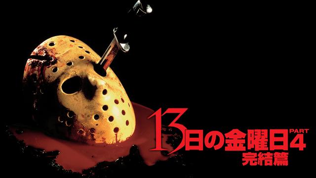13日の金曜日 完結編 (1984)の動画 - ジェイソンX 13日の金曜日(2001)