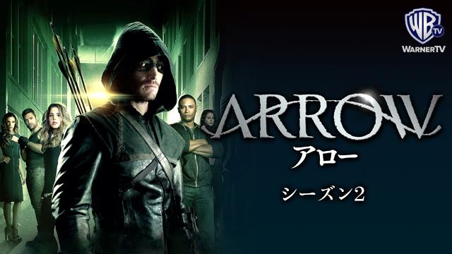 ARROW(アロー) シーズン2の動画 - ARROW(アロー) シーズン6