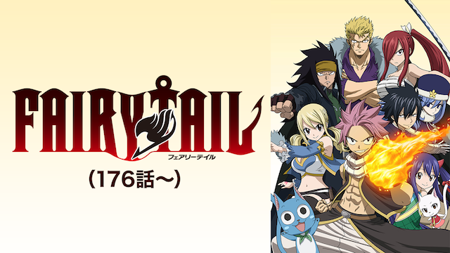 FAIRY TAIL 2期の動画 - FAIRY TAIL ファイナルシリーズ