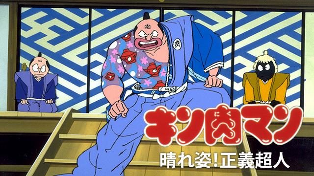 キン肉マン 晴れ姿!正義超人の動画 - キン肉マン キン肉星王位争奪編