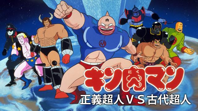 キン肉マン 正義超人VS古代超人の動画 - キン肉マン キン肉星王位争奪編