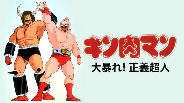 キン肉マン 大暴れ!正義超人の動画 - キン肉マン キン肉星王位争奪編