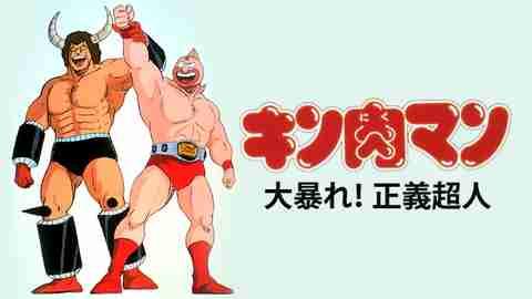 【アニメ 映画 おすすめ】キン肉マン 大暴れ!正義超人