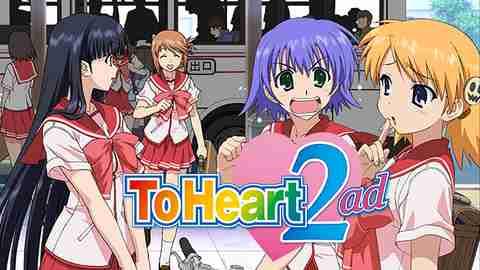 【TVアニメ】ToHeart2 ad