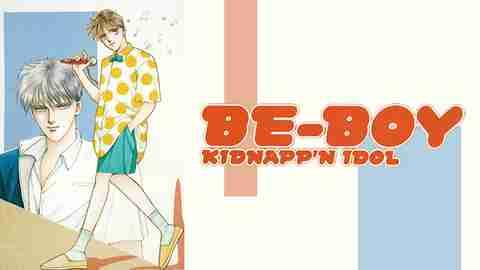 【アニメ 映画 おすすめ】BE-BOY KIDNAPP'N IDOL