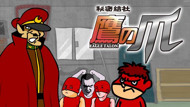 秘密結社 鷹の爪の動画 - 劇場版アニメーション 鷹の爪8 吉田くんのX(バッテン)ファイル