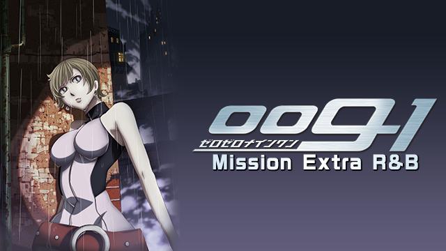 009-1 Mission.Extra R&Bの動画 - 009-1