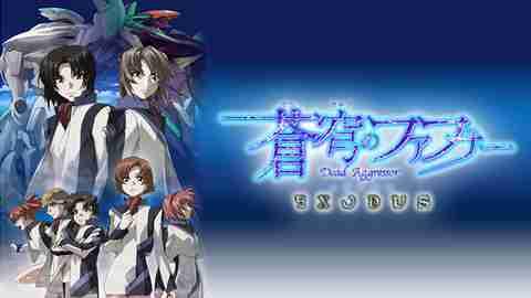 【TVアニメ】蒼穹のファフナー EXODUS