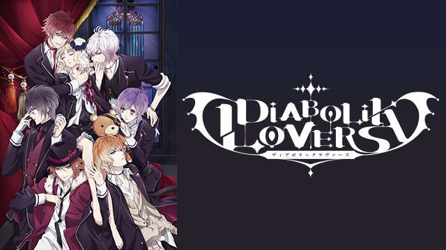 DIABOLIK LOVERSの動画 - 舞台 DIABOLIK LOVERS MORE,BLOOD