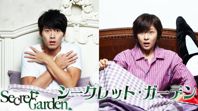 今すぐシークレット・ガーデンの1話の日本語字幕の動画を見たいならこちらから[AD]