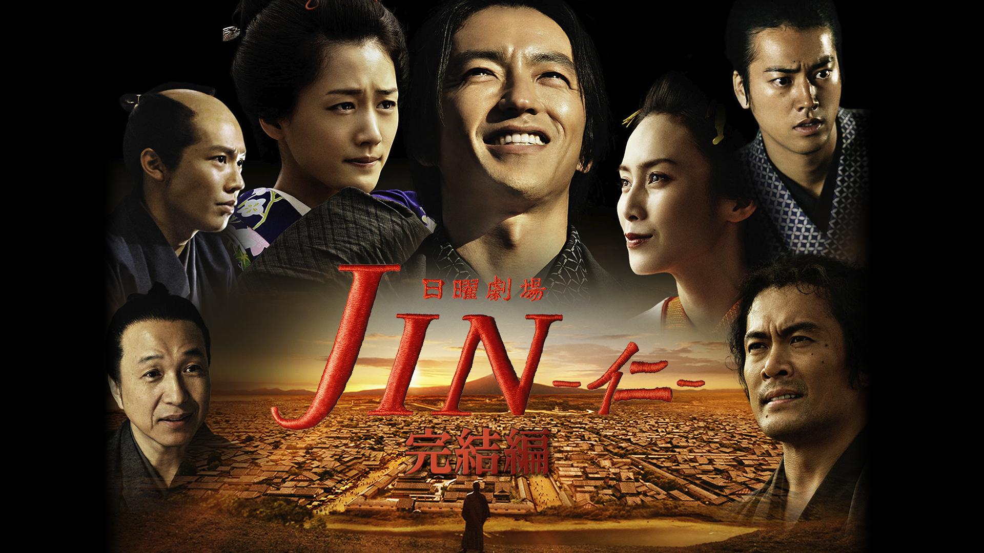 JIN-仁- 完結編の動画 - JIN-仁-