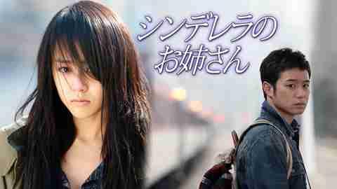 【ヒューマン 映画】シンデレラのお姉さん