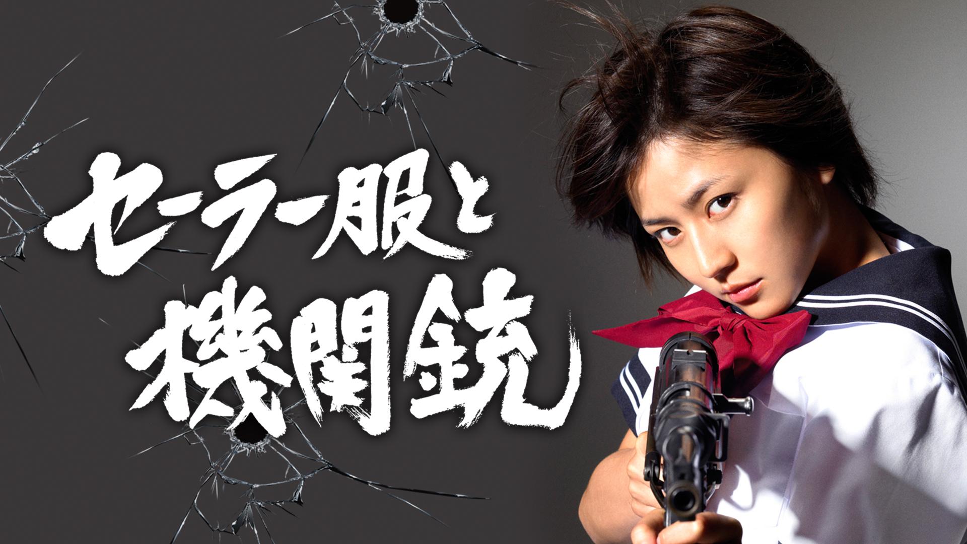 セーラー服と機関銃(2006) 動画