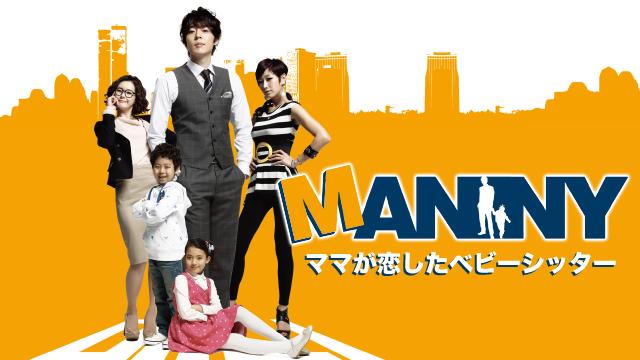 MANNY ~ママが恋したベビーシッター 動画