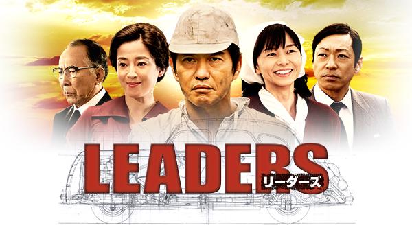 LEADERS リーダーズ 1 動画