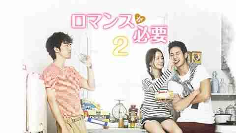 【韓流】ロマンスが必要2