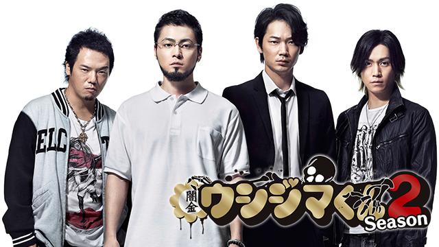 闇金ウシジマくん Season2の動画 - 映画 闇金ウシジマくん ザ・ファイナル