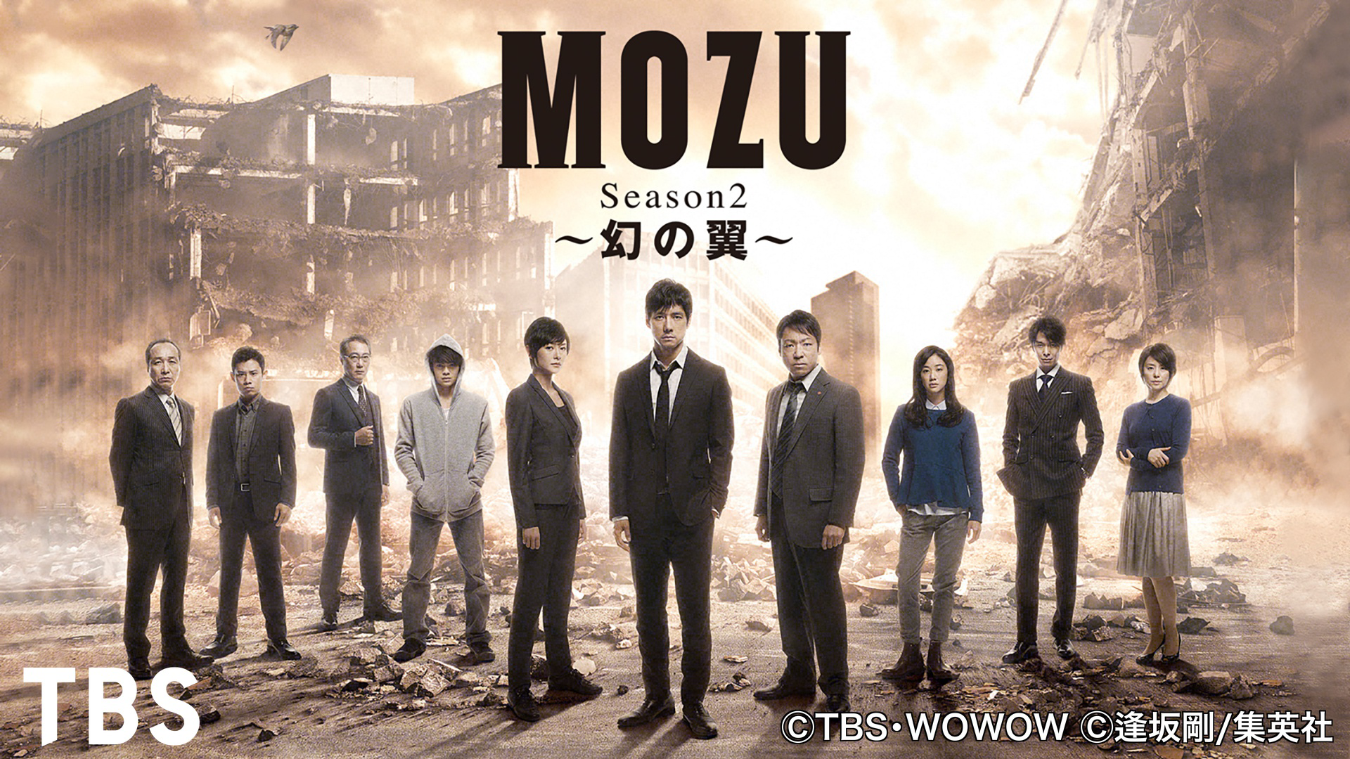 MOZU Season2~幻の翼~の動画 - MOZU Season1 ~百舌の叫ぶ夜~