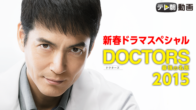DOCTORS 最強の名医 新春スペシャル(2015)の動画 - DOCTORS 3 最強の名医