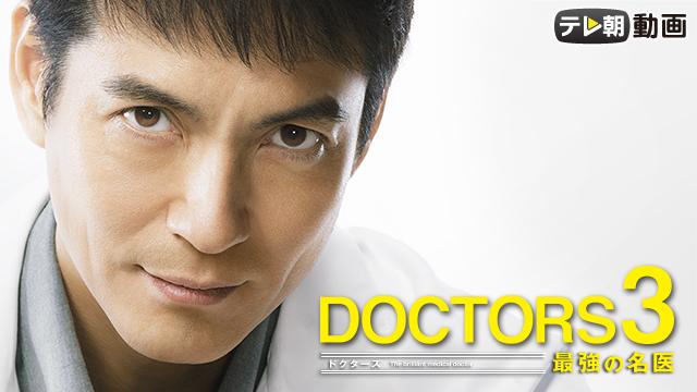 DOCTORS 3 最強の名医 動画