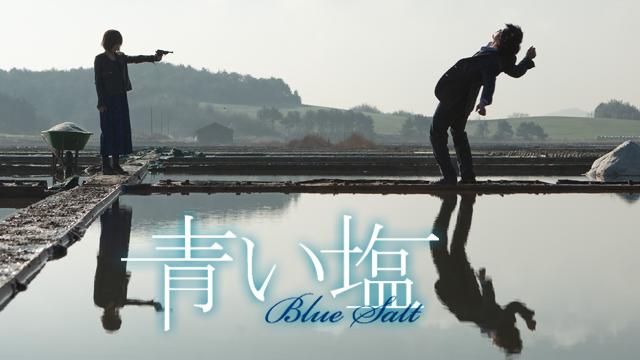 青い塩 動画