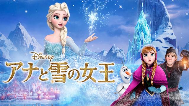 アナと雪の女王 動画