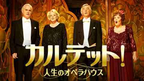 【おすすめ 洋画】カルテット!人生のオペラハウス