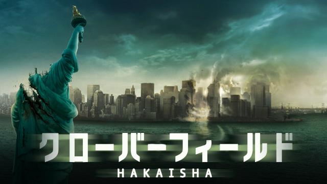 クローバーフィールド/HAKAISHA 動画