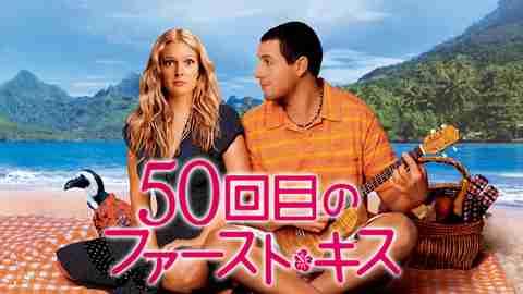 【おすすめ 洋画】50回目のファーストキス