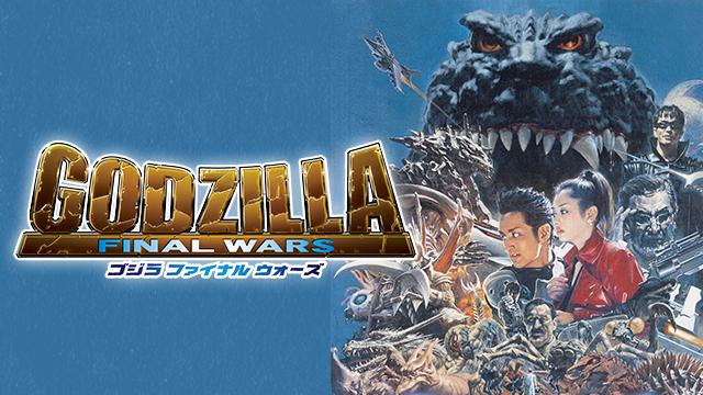 ゴジラ FINAL WARSの動画 - GODZILLA