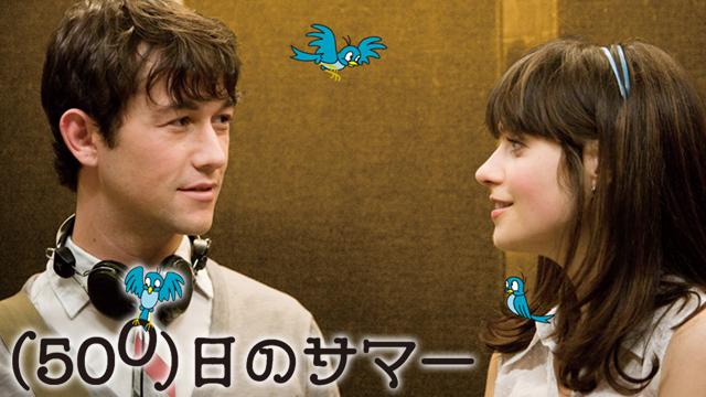 【映画】500日のサマーのレビュー・予告・あらすじ
