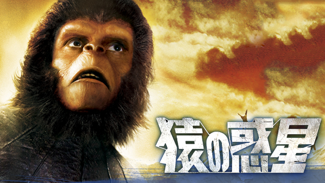 猿の惑星 動画